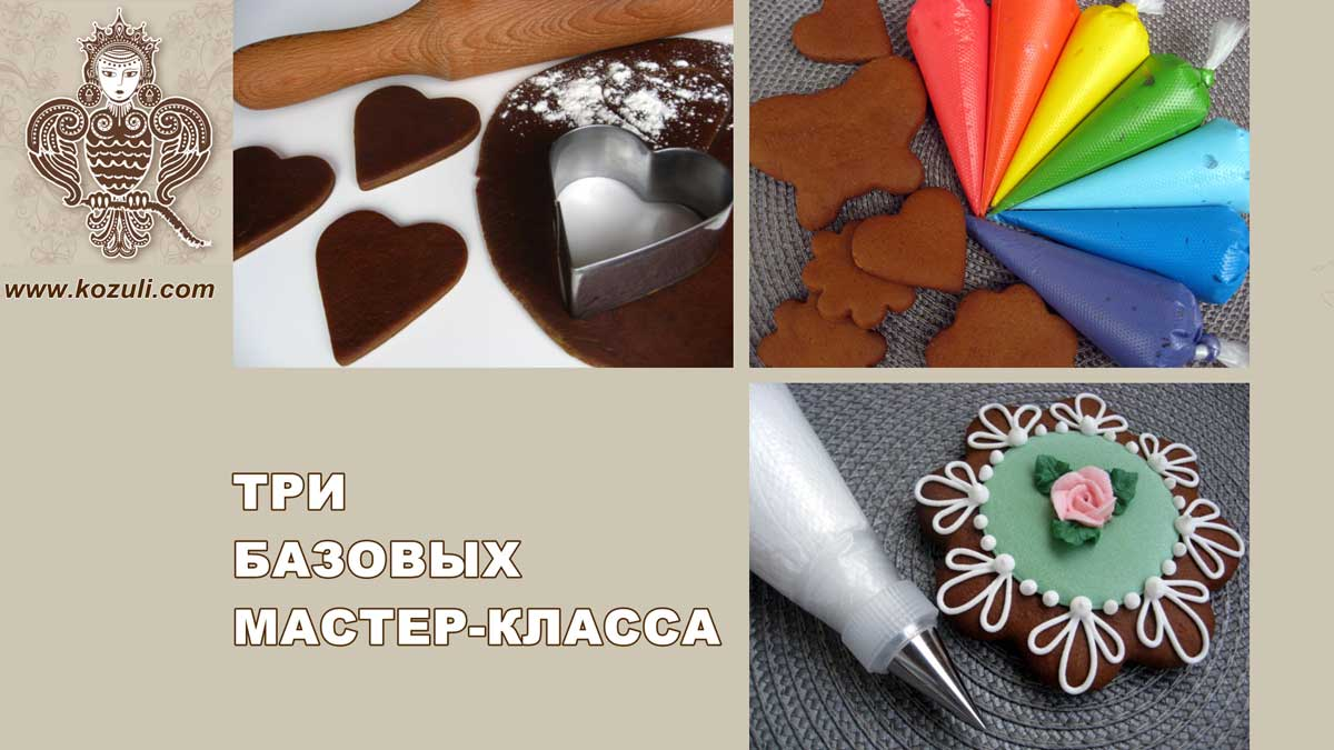 Комплексный базовый мастер-класс по росписи пряников для начинающих